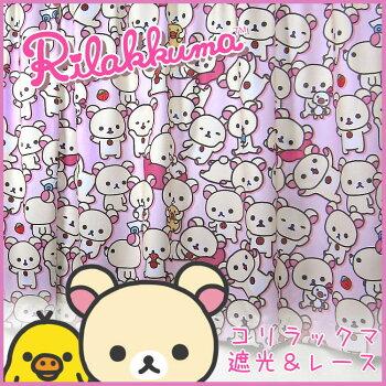 コリラックマ3級遮光カーテンとミラーレースカーテン4枚セット100×110cm(4枚組)【rilakkuma・korilakkuma・コリラックマ・san-x・サンエックスキャラクター】
