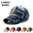 帽子 アウトドア アメカジ ベースボールキャップ 刺繍 ワッペン 男女兼用(全6色)メンズ
