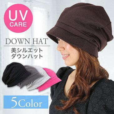 Laquest 美シルエット ダウンハット キャスケット 日よけ帽子 日焼け防止 紫外線対策 無地(全5色)