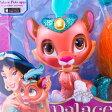 ディズニープリンセス ドール フィギュア 人形 ロイヤルペット Disney Princess Palace Pets, Furry Tail Friends Doll, Jasmine's Tiger Sultan