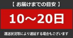 納期目安10〜20日