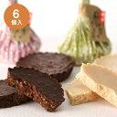 磯部煎餅 せんべい チョコレート ビター ミルク フランス産 和菓子 洋菓子 とろける スイーツ ク ...