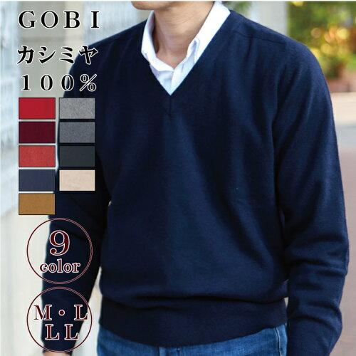 カシミヤ V首 紳士カシミヤセーター (M〜LL) 2309 カシミヤセーター cashmere カシミ...