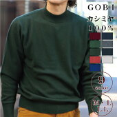 カシミヤ/カシミア/メンズ/セーター