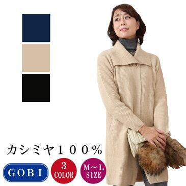 レディス襟付リブ編みロングコート (M-L)(1435) カシミア カシミヤ セーター カシミヤニット コート