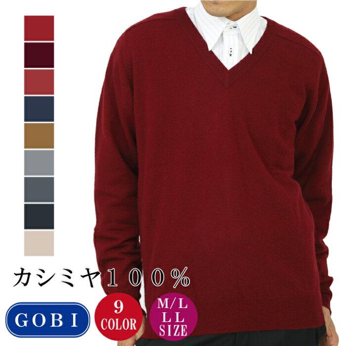 カシミヤ セーター V首 紳士カシミヤセーター (M〜LL) 2309 カシミヤセーター cashmere カシミア プルオーバー カシミヤニット カシミヤ100%