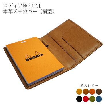 ロディアNO.12用 本革メモカバー(ヨコ型) 手帳カバー オーダー 革