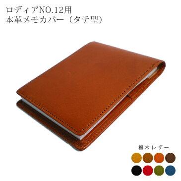 ロディアNO.12用 本革メモカバー(タテ型) 手帳カバー オーダー 革
