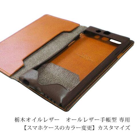 カラー変更【オールレザー・手帳型】オールレザータイプ「手帳型」のiPhoneケース本体と一緒にご購入ください。【op319】