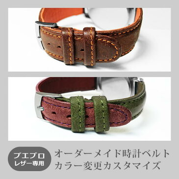 ◆◆時計ベルトのカラー変更カスタマイズ◆◆ 【プエブロレザー素材】腕時計ベルトと一緒にご購入ください 【op】