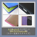i-stock CLUBで買える「◆◆【へり返しタイプ専用】カラー変更カスタマイズ◆◆へり返しタイプ(ヴァリアスカラー素材)のiPhoneケース本体と一緒にご購入ください。」の画像です。価格は1円になります。