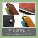 i-stock CLUBで買える「◆◆【切り目タイプ専用】カラー変更カスタマイズ◆◆切り目タイプ(プエブロレザー素材)のiPhoneケース本体と一緒にご購入ください。」の画像です。価格は1円になります。