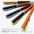 革巻きボールペン【色の組み合わせをカスタマイズできる】【栃木オイルレザー 本革ボールペン】