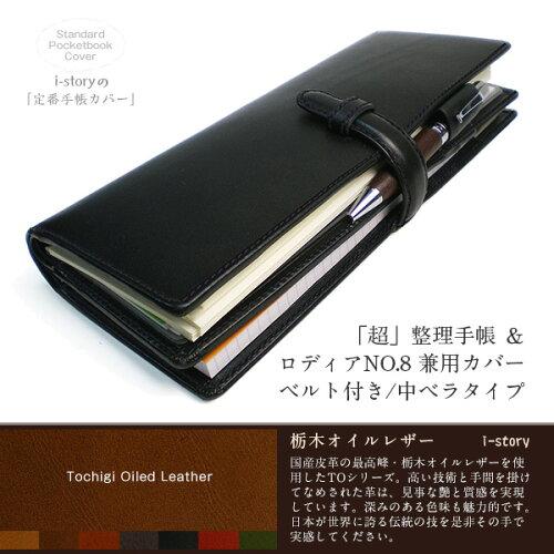 超整理手帳 ロディアNO.8両用カバー