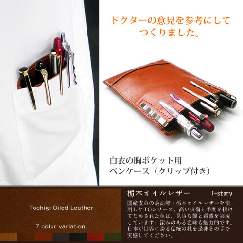 白衣の胸ポケット用ペンケース 革 名入れ 可能【送料無料...