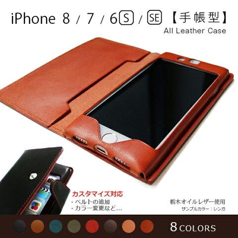 【オールレザー 手帳型】iPhone8 ケース 手帳型 本革 レザーケース iPhone8ケース 革 レザー se アイフォン8 本革カバー iPhone7 iPhone6s iPhone6 iPhoneSE iPhone5s おしゃれ 手帳 かわいい