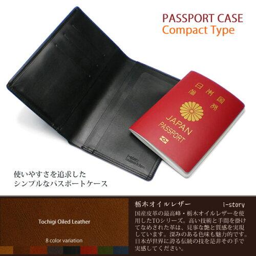 本 革 パスポートケース・コンパクトタイプ【楽...