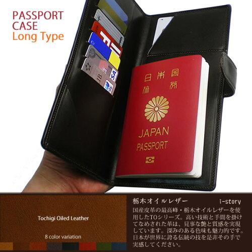 本 革 パスポートケース・ロングタイプ