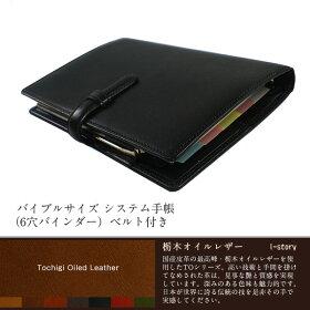 【バイブルサイズ】システム手帳カバー(6穴バインダー)【送料無料】