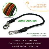 編み紐チェーン・30cm【牛本革】