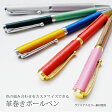 革巻きボールペン【色の組み合わせをカスタマイズできる】【ヴァリアスカラー 本革ボールペン】