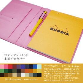 ロディアメモNO.16用革カバー【RHODIA16付属レザーカバー】