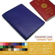 パスポートケース・コンパクトタイプ プレゼント オリジナル
