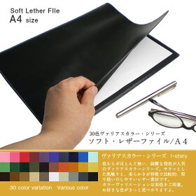 ソフト・レザー・ファイル【A4サイズ】【書類・資料・ケース】【本革・30色ヴァリアスカラー】
