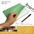 ソフト・レザー・ファイル【A5サイズ】【書類・資料・ケース】【本革・30色ヴァリアスカラー】【送料無料!】
