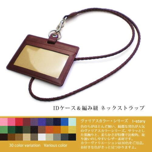 IDカードケース&編み紐ネックストラップ縦型、横型どちらか選べる!...