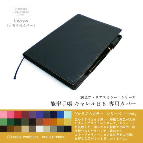 NOLTY(能率手帳)キャレルB6専用カバー【レザー...