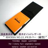 ロディア カバー 11 ロディアNO.11用 本革メモカバー(タテ型)【ロディア11付属レザーカバー】【送料無料!】