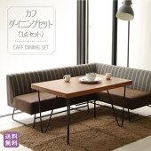 カフダイニング3点セットカフシリーズ(ダイニングセット)|カフシリーズのソファとカウチ、テーブルを組み合わせたセットです。