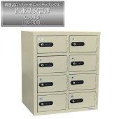 貴重品保管庫LK-308(ダイヤル錠)|【送料無料】個人用ロッカーが置けない店舗・事務所のバックヤードに最適の省スペース型「貴重品用ロッカー」。お財布・携帯電話・スマホ等を収納します