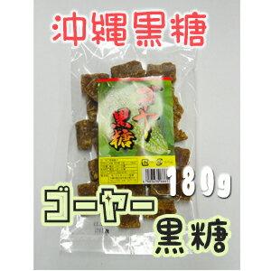 沖縄 黒糖 ゴーヤー黒糖 砂糖菓子(加工)