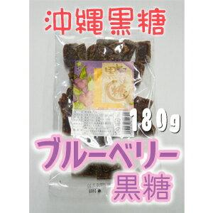 沖縄 黒糖 ブルーベリー黒糖 砂糖菓子(加工)
