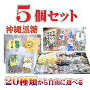 黒糖5個セット砂糖菓子(加工)