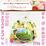 蒜山ミックスチョコ(大)ヒルゼンギフトおやつお菓子お土産ご当地