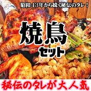 焼き鳥セット秘伝のタレが大人気!岡山末藤食鶏【お中元】【ギフト】【贈答品】【母の日・父の日】