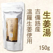 生姜湯内容量150g吉備路産温羅生姜使用