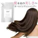 ボタニカルシャンプーmeミーエイジングケアヘアケア髪質改善クリームシャンプーくせ毛白髪サラ艶ストレートヘア天然由来頭皮ダメージ300ml