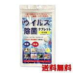 除菌×消臭【送料無料】ウイルス除菌タブレット[1袋(5g×1粒)]ウイルス対策タブレット細菌臭いニオイ除菌スプレー災害時緊急時
