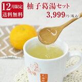 柚子の香りが爽やかな「柚子葛湯」が入って送料無料のお得なセットです!