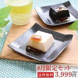 8月限定「胡麻豆腐セット」