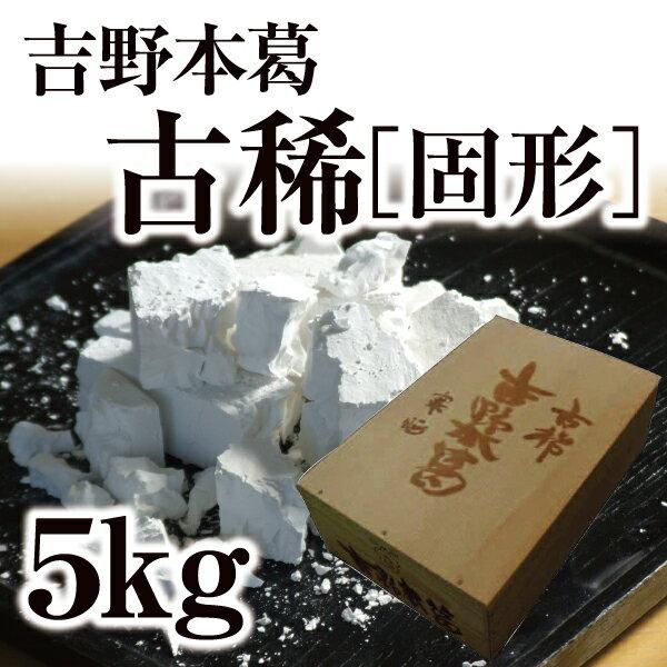 吉野本葛 古稀 5kg:吉野本葛 天極堂