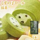 くずの子ロール(抹茶) ロールケーキ 洋菓子 お菓子 奈良のおみや 奈良土産 冷凍 奈良 天極堂 その1