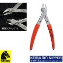 KEIBA KM-017H ケイバミニ ニッパー (ステンレス製 リードキャッチャー付) 125mm ケイバ マルト長谷川工作所