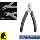 KEIBA KM-037H ケイバミニ ニッパー (ステンレス製 リードキャッチャー付) 125mm ケイバ マルト長谷川工作所