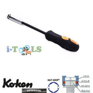 Ko-ken 167C-7 (2B) 差替 ナットグリップ ソケットドライバー (ボックスドライバー) 7mm コーケン / 山下工研