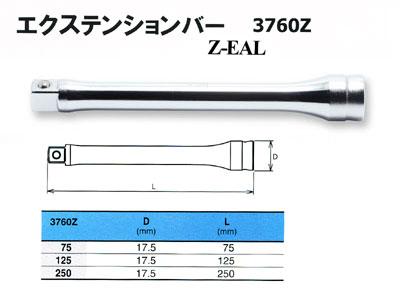 "4991644061945_Ko-ken_3760Z-125_Z-EAL_3/8""(9.5mm)差込_エクステンションバー_全長125mm"